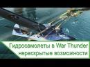 Гидросамолеты в War Thunder нераскрытые возможности