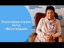 Психотерапевтический метод Фототерапия