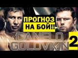 Прогноз на Бой Геннадий Головкин - Сауль Альварес 2 РЕВАНШ │ Gennady Golovkin vs Saul Alvarez