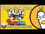 RUS COVER CUPHEAD RAP by JT Music SFM Animation (На русском)