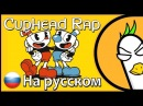 RUS COVER CUPHEAD RAP by JT Music SFM Animation На русском