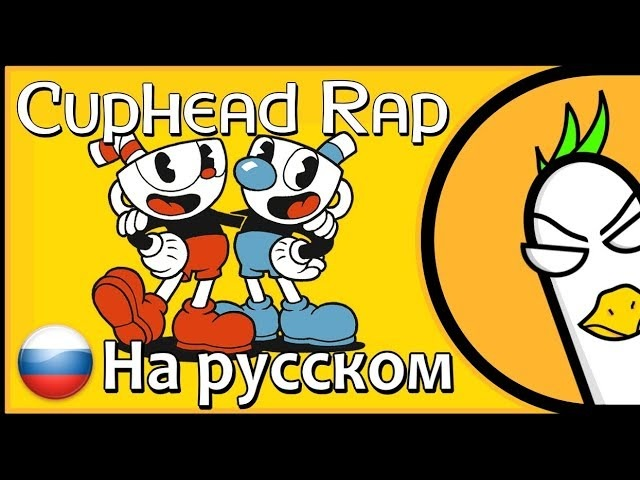 [RUS COVER] CUPHEAD RAP by JT Music [SFM Animation] (На русском)