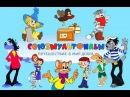 Союзмультфильм! Ивашка из дворца пионеров Советский мультфильм для детей HD