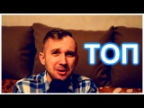 Время и Стекло - ТОП - Анонс від Дмитра #2