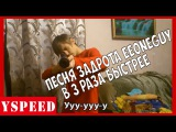 В 3 раза быстрее Песня задрота | EeOneGuy