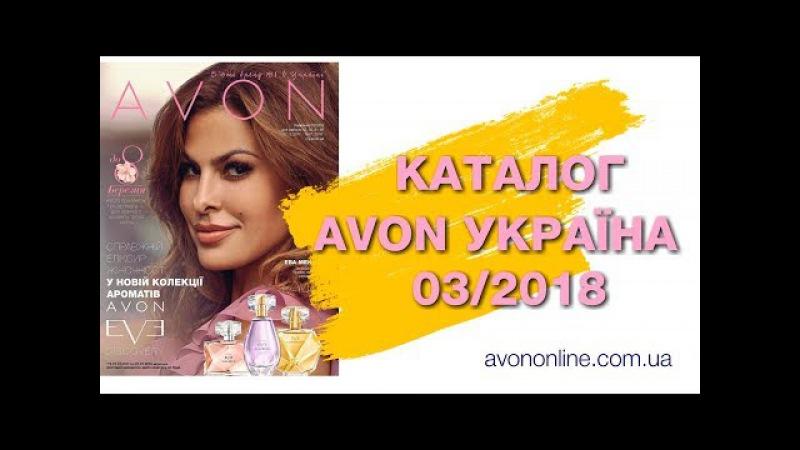 Пропозиції Каталогу Avon 03/2018