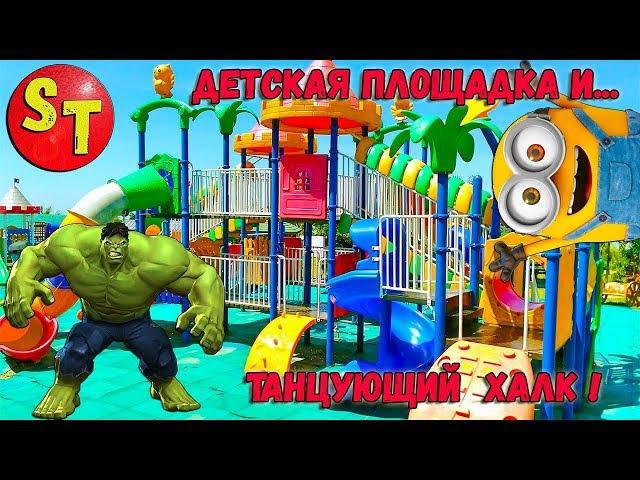 Влог крутая детская площадка! Качаюсь, а Халк танцует! Vlog fun on kids playground dancing hulk!