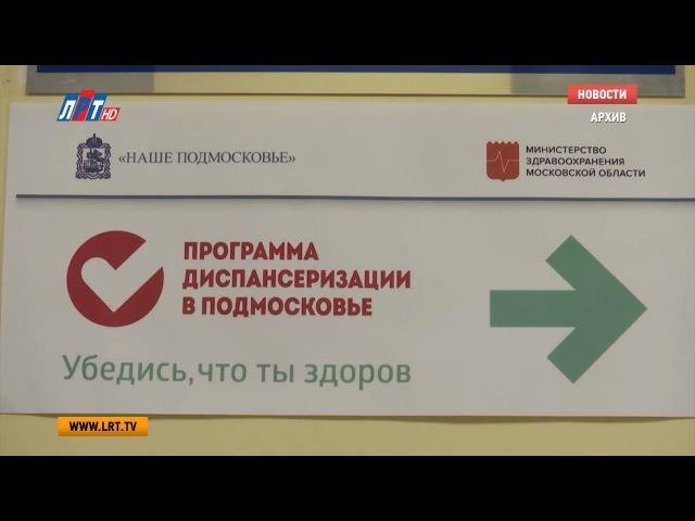 Диспансеризацию с начала года прошли более 65 тысяч жителей Подмосковья