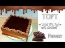 Торт с шоколадной глазурью и абрикосовым джемом Захер Рецепт Chocolate cake