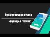 Сканер Тики 1 клик Букмекерские вилки