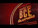 Рекламный ролик Вечернее шоу Все включено Радио Лемма