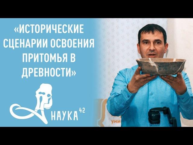 А.Г.Марочкин - Сценарии освоения Притомья в древности