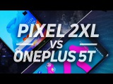Google Pixel 2 XL vs OnePlus 5T