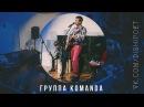 группа KOMANDA - Непобедимый (Александр Панайотов cover) | 02.12.2017 | ФИНАЛ ЧЕМПИОНАТА Д