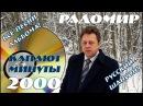 """Шансон от Радомира - альбом """"Капают минуты 2000"""" - все песни"""