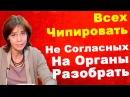 Ольга Четверикова Всех чипировать остальных на органы пустить 27 02 2018