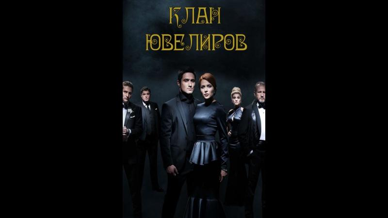 Клан ювелиров Сезон 3 Серия 20
