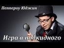 Юджин Пеппероу Игра в подкидного. Аудиокнига