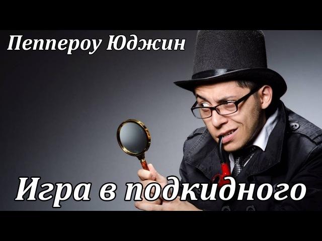 Юджин Пеппероу Игра в подкидного Аудиокнига