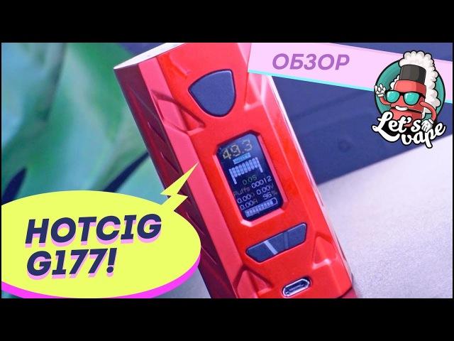 ШИКАРНЫЙ БОКСМОД С ПОДСВЕТКОЙ - Hotcig G177 Обзор