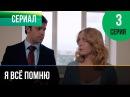 Я всё помню 3 серия - Мелодрама Фильмы и сериалы - Русские мелодрамы