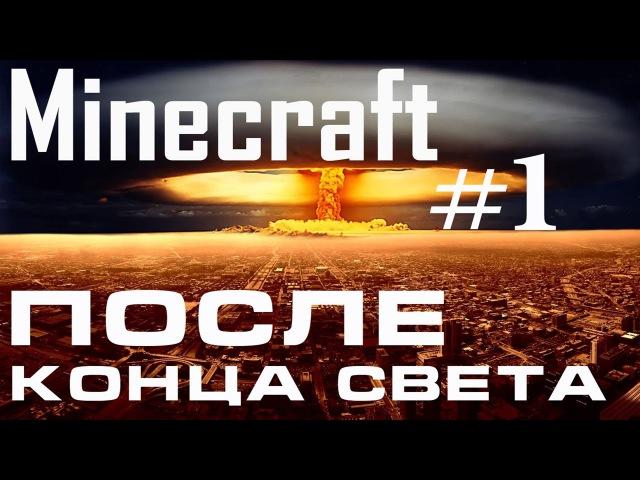 Minecraft. После конца света. 1 (надо осмотреться)