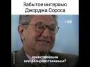 Забытое интервью Джорджа Сороса