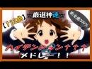 ☆厳選神速☆ハイテンション↗↗↗疾走アニソンサビメドレー!!【112曲