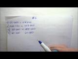 урок 58 номер 6 страница 119 математика 4 класс 1 часть