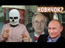 Отравление Сергея Скрипаля, НОВИЧОК, Тереза Мэй и Вил Мирзоянов FAKENEWS