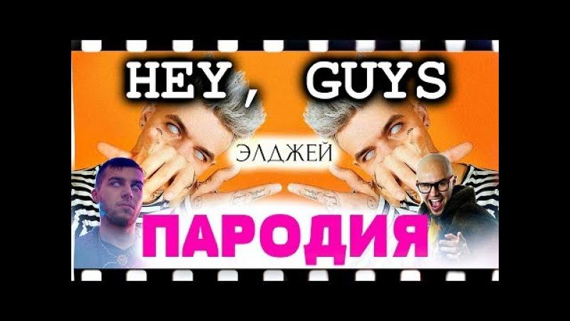 ЭЛДЖЕЙ — «ХЕЙ ГАЙС» (Hey Guys) [ПАРОДИЯ ОТ ЧАРЛИ И ГОРОХА]. Шоу «СОСЕД БАДОЕВА» (премьера 2018).