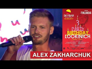 Alex Zakharchuk – VENERA. Аура. Киев, SkyBar, 03.09.2017.