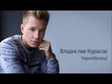 Владислав Курасов Vlad Kurasov Чорнобривцi.