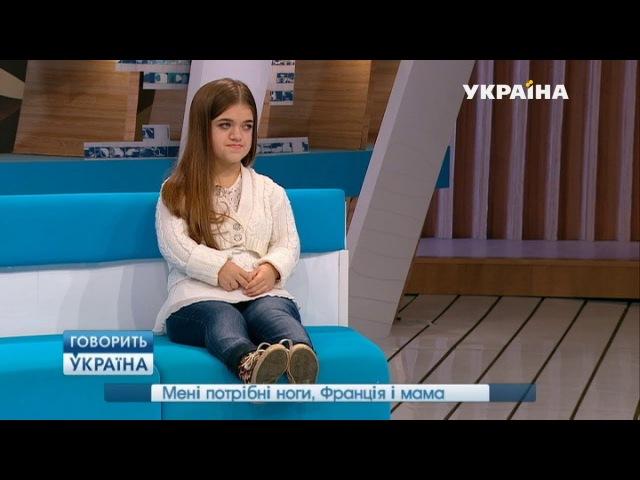 Мне нужны ноги, Франция и мама (полный выпуск) | Говорить Україна
