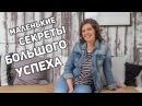 Полина Завьялова - Маленькие Секреты Большого Успеха