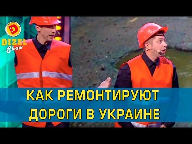 Как отремонтировать дороги в Украине | Дизель шоу » Freewka.com - Смотреть онлайн в хорощем качестве