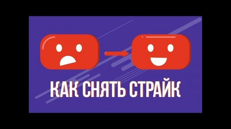Нарушение авторских прав в ютубе/ как снять страйк на youtube/ жалоба на нарушение авторских прав
