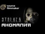 АНОМАЛИЯ Короткометражный фильм S.T.A.L.K.E.R. SFM