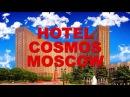 Гостиница Космос , Москва