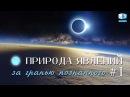 ПРИРОДА ЯВЛЕНИЙ За гранью познанного №1