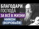 Постов не соблюдайте Телесных а сохраняйте Душевный пост Никон Воробьев