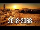 Бог и Израиль! Второе пришествие Христа!