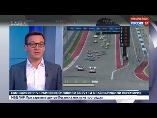 Новости на «Россия 24» • Сезон • Пилот SMP Racing сошел с дистанции гонок на выносливость