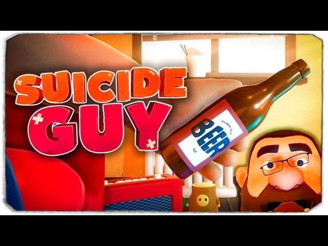 ФИНАЛЬНЫЙ БОСС, СПАСЛИ ИЛИ НЕТ?! - Suicide Guy