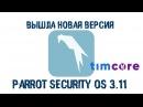Вышла новая версия Parrot Security OS 3 11 Timcore