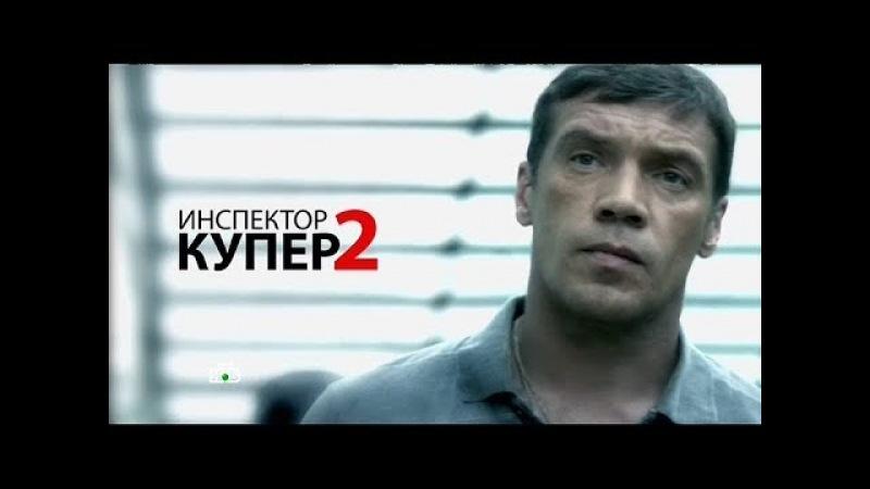 Инспектор Купер (2 сезон) Дело чести 27 серия