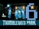 Thimbleweed Park Отель в котором правят призраки Часть 6