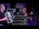 Выступление Рудольфа Фукса на закрытии выставки Музыка на костях