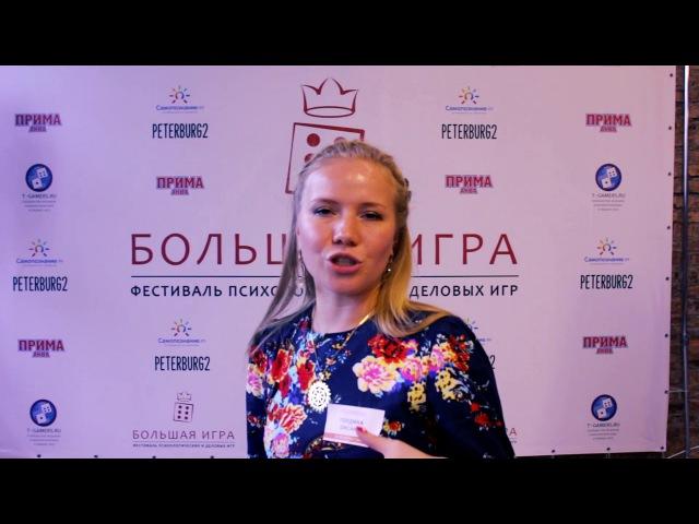Оксана Гордина о фестивале Большая Игра