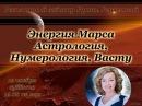 ЭНЕРГИЯ МАРСА. АСТРОЛОГИЯ, НУМЕРОЛОГИЯ, ВАСТУ.